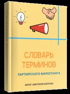 Это очень полезная книга для тех кто работает в интернете.